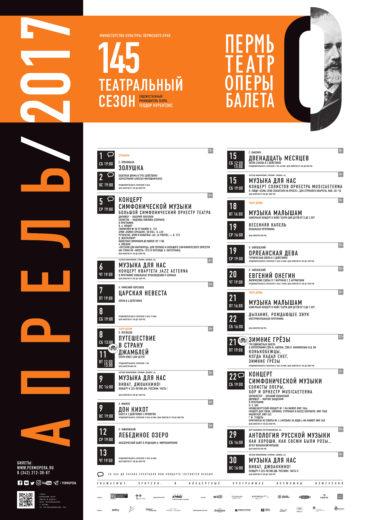 Театр оперы и балета апрель пермь афиша
