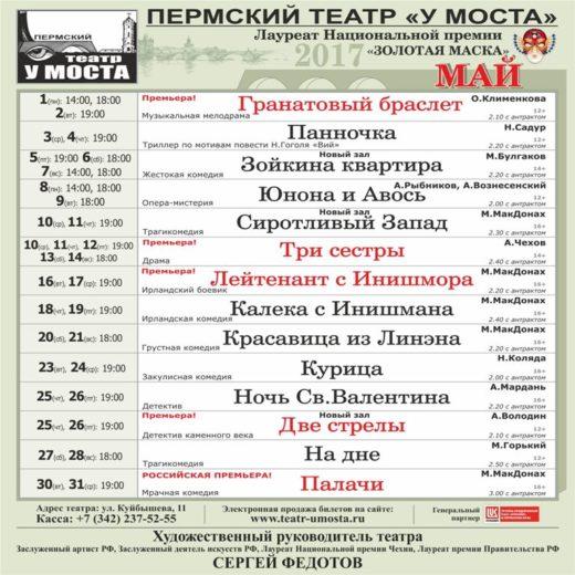 Театр у моста афиша май