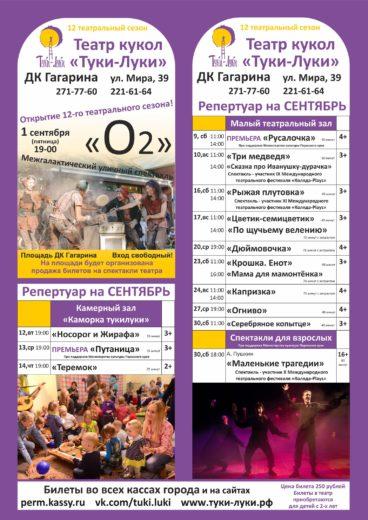 Афиша театров в Перми Сентябрь 2017
