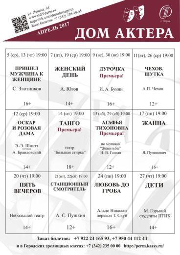 Дом актера апрель афиша