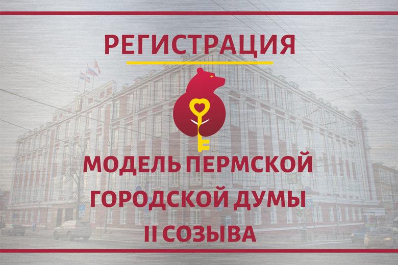 perm-mdel-duma