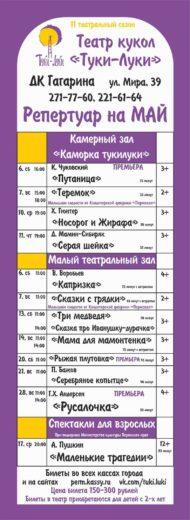 театр кукол туки-луки афиша май
