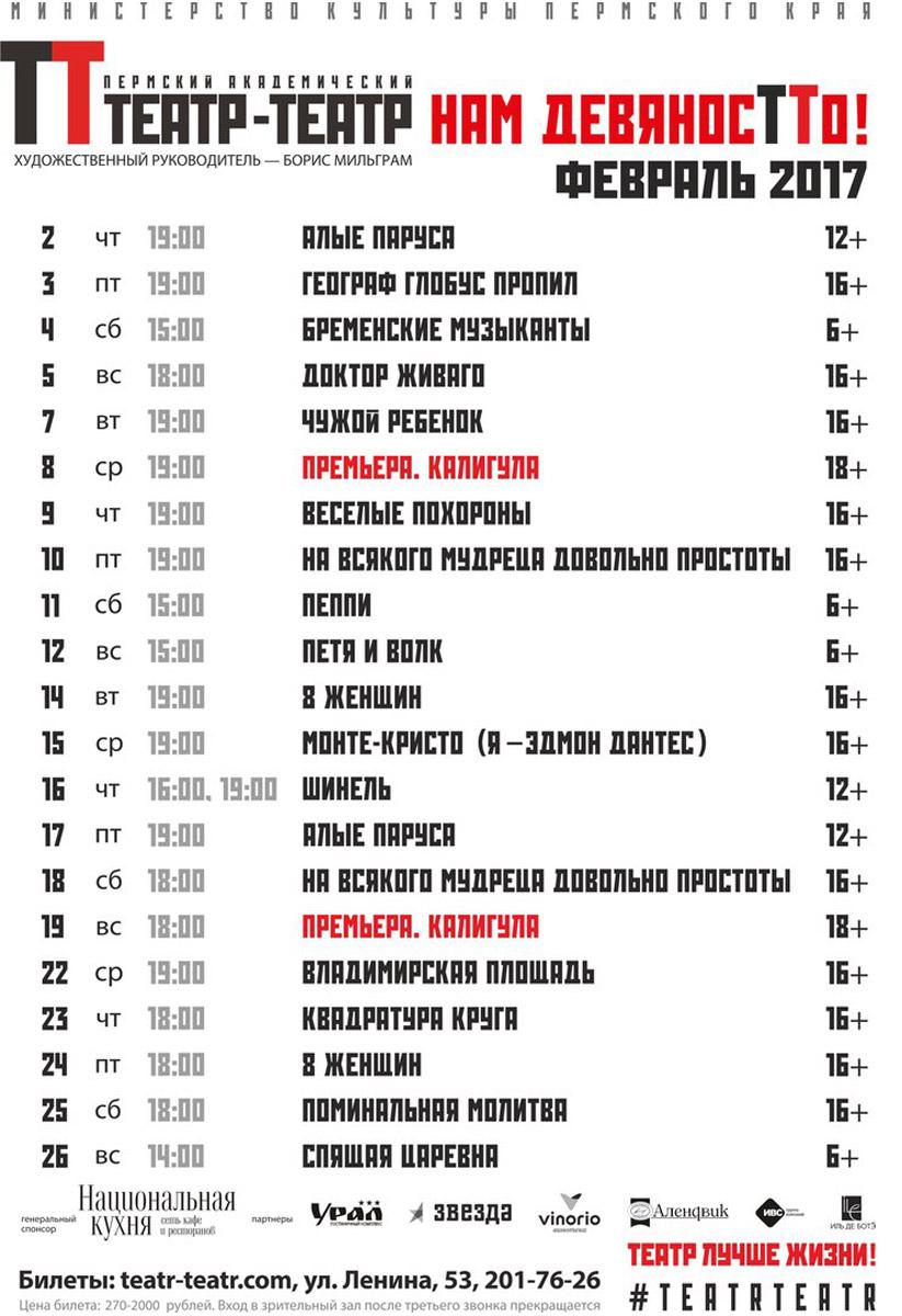 Афиша театр театра в перми на февраль театр им моссовета билеты и цены