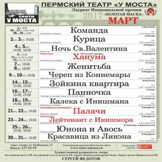 Театр у Моста март 2017