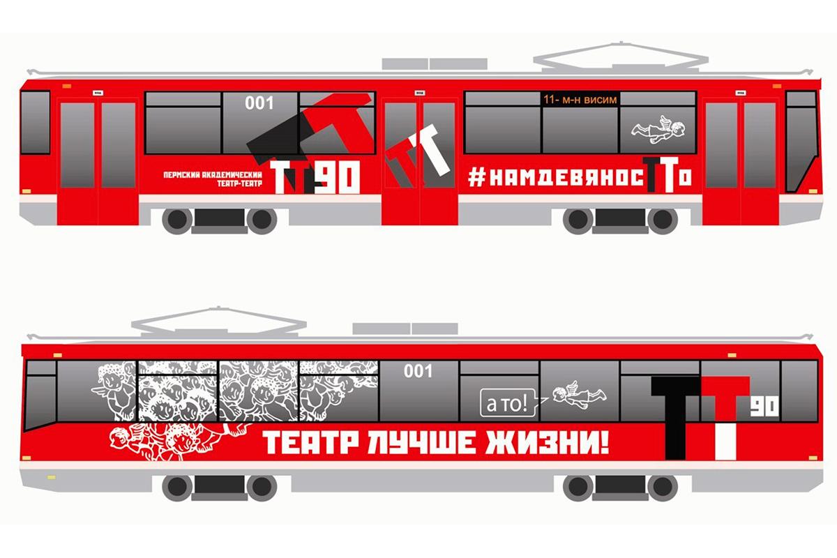 Театральный трамвай