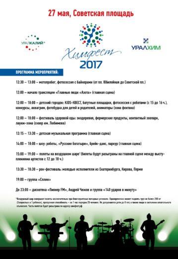 Химфест 2017 расписание